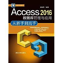 Access 2016数据库管