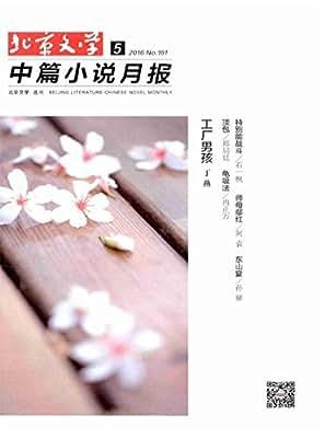 北京文学·中篇小说月报 月刊 2016年05期.pdf