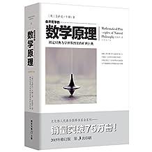文化伟人代表作图释书系:自然哲学的数学原理