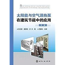太阳能与空气源热泵在建筑节能中的应用(第二版)