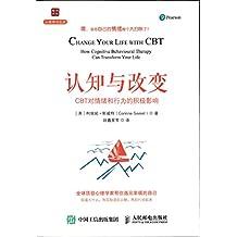 认知与改变:CBT对情绪和行为的积极影响 (心理学与生活)