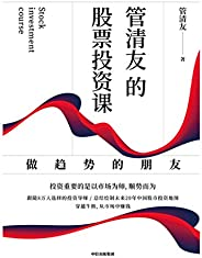 管清友的股票投资课 : 做趋势的朋友(总结绘制未来20年中国股市投资地图,穿越牛熊,从股市中赚钱。集结了管清友老师在宏观分析方面的经验精华,提供了一套系统方法论)