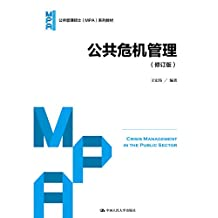 公共危机管理(修订版)(公共管理硕士(MPA)系列教材)