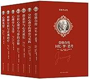 榮格作品集(全7冊):榮格是二十世紀重要的心理學家之一