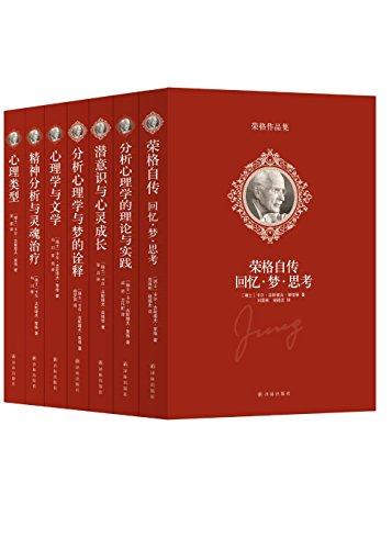 kindle电子书 二十世纪心理学大师荣格作品集(全7册)