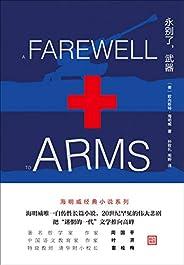 """永别了,武器(海明威唯一自传性长篇小说,20世纪罕见的伟大悲剧,把""""迷惘的一代""""文学推向高峰)"""