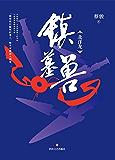 镇墓兽(华语悬疑小说教父蔡骏历史冒险悬疑巨制!与天下霸唱共同开发同名影视剧,火热制作中!)