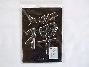 装饰墙贴 - 日本精神 - Zen T630-20