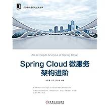 Spring Cloud微服务架构进阶 (云计算与虚拟化技术丛书)
