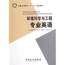 普通高等教育十二五规划教材:环境科学与工程专业英语