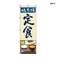 Noboribu 餐饮店 定食 60×180cm NBR159 A