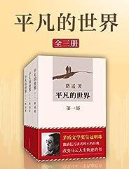 平凡的世界(激励亿万读者的经典、改变马云一生的书、让平凡人生找到伟大的意义!)