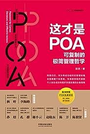 這才是POA:可復制的極簡管理哲學