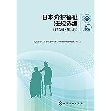 日本介护福祉法规选编(译文版·第二辑)