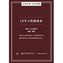 12个工作的基本(谷臻小简·AI导读版)(作者从工作的本质出发,向读者传授一套适用于解决工作中所有问题的基本方法。)
