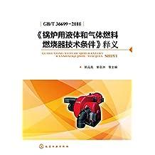 《锅炉用液体和气体燃料燃烧器技术条件》释义