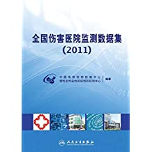 全国伤害医院监测数据集(2011)
