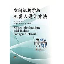 空间机构学与机器人设计方法