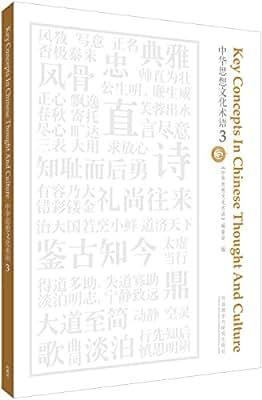 中华思想文化术语.pdf