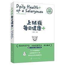 上班族每日健康+(全彩收藏本) (中粮茶叶健康丛书)
