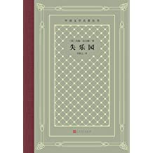 """失乐园(首次以撒旦为主人公来塑造的作品;西方三大诗歌之一;经典""""网格本""""重新上市) (外国文学名著丛书)"""