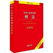中华人民共和国刑法注释本(根据刑法修正案十全新修订)