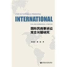 国际民商事诉讼竞合问题研究