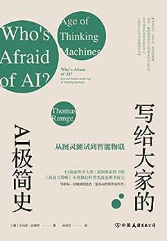 """""""写给大家的AI极简史:从图灵测试到智能物联"""",作者:[托马斯•拉姆齐]"""