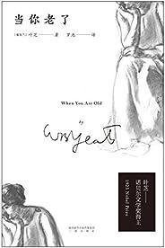 當你老了(諾貝爾文學獎得主葉芝的100首愛情詩,央視新聞推薦譯本)(果麥經典)