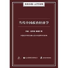 当代中国政治经济学(谷臻小简·AI导读版)(中国经济学的发展以及对中国带来的影响)