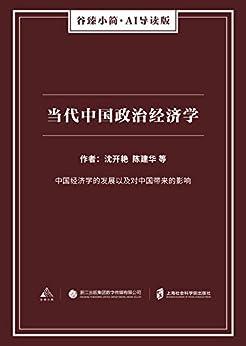 """""""当代中国政治经济学(谷臻小简·AI导读版)(中国经济学的发展以及对中国带来的影响)"""",作者:[沈开艳, 陈建华, 等]"""