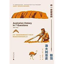 你一定爱读的极简澳大利亚史(七个问题帮你梳理这块遗世独立的大陆上的故事。)