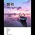 简书短篇小说月刊003·乘风破浪,扬帆远航