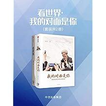 看世界·我的对面是你(套装共2册)(了解和把握中国对外政策与国际关系的态势和趋势。)