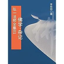 弘一法师全集01佛学·杂记
