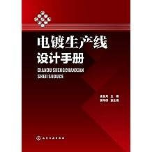 电镀生产线设计手册