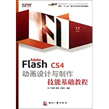 Adobe Flash CS4 动画设计与制作技能基础教程