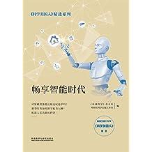 畅享智能时代(全球科普标杆,畅销170余年的《科学美国人》杂志精选系列,全面提升青少年STEM综合科学素养) (《科学美国人》精选系列)