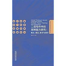 二语写作中的思辨能力研究:概念、理论、教学与测评 (外语学科中青年学者学术创新丛书)