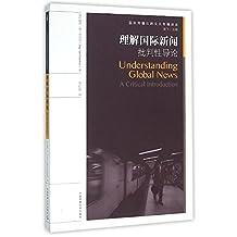 理解国际新闻(批判性导论)/国际传播与跨文化传播译丛