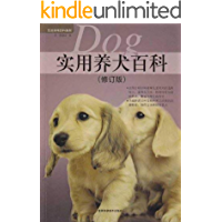 实用养犬百科(修订版) (生活实用百科系列)