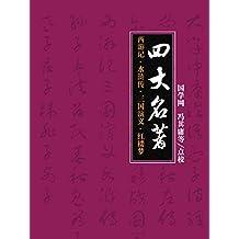 四大名著:西游记·水浒传·三国演义·红楼梦(国学网,冯其庸等点校)