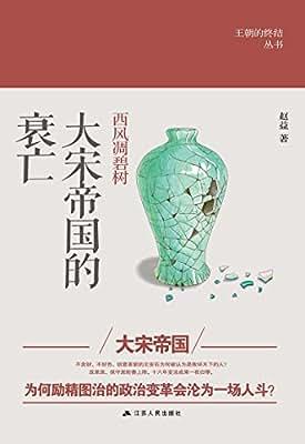西风凋碧树:大宋帝国的衰亡.pdf