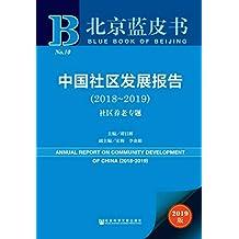 中国社区发展报告(2018~2019):社区养老专题 (北京蓝皮书)