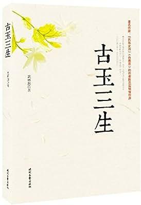 古玉三生.pdf