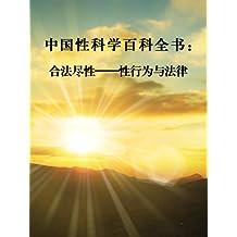 中国性科学百科全书:合法尽性——性行为与法律