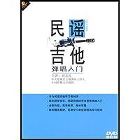 民谣吉他弹唱入门(DVD)
