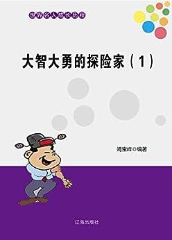 """""""大智大勇的探险家(1) (世界名人成长历程)"""",作者:[竭宝峰]"""