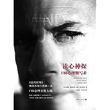 读心神探 FBI心理侧写术【奥斯卡金奖影片《沉默的羔羊》、热门美剧《犯罪心理》原型,FBI传奇色彩特工带你亲历一桩桩历史奇案】