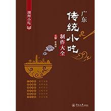 广东传统小吃制作大全—潮州小吃